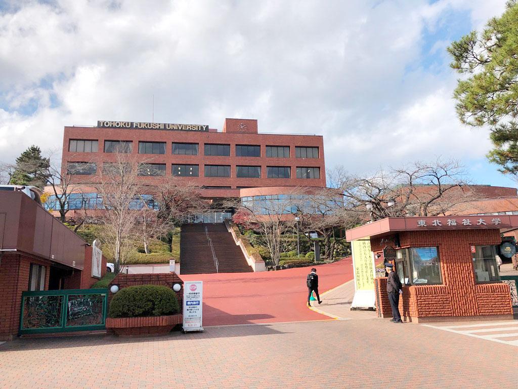 東北福祉大学 国見キャンパス写真