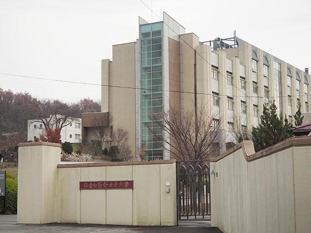 仙台白百合女子大学 写真