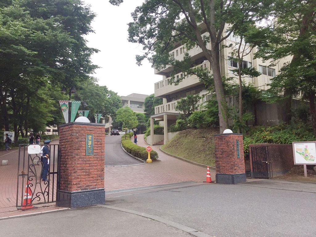 常磐大学 [4年制]写真