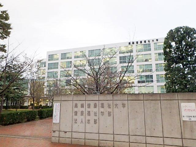 大学 高崎 健康 福祉