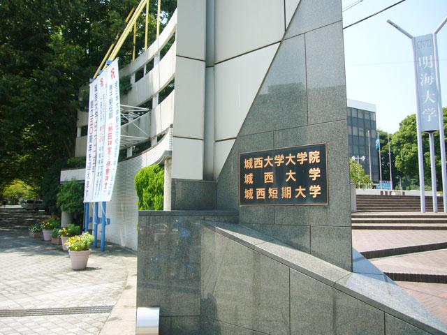 城西大学 坂戸キャンパス写真