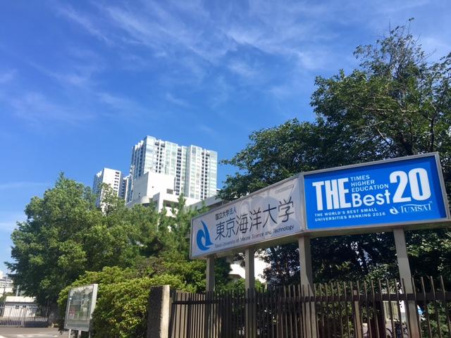 東京海洋大学 品川キャンパス写真