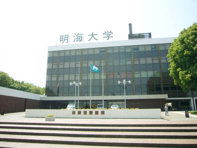 明海大学 坂戸キャンパス写真
