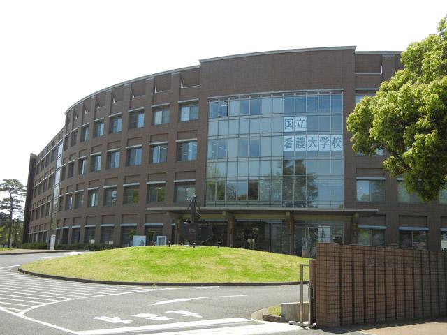 国立看護大学校 写真