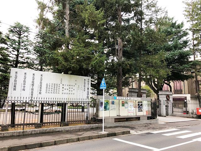 東北学院大学 土樋キャンパス写真