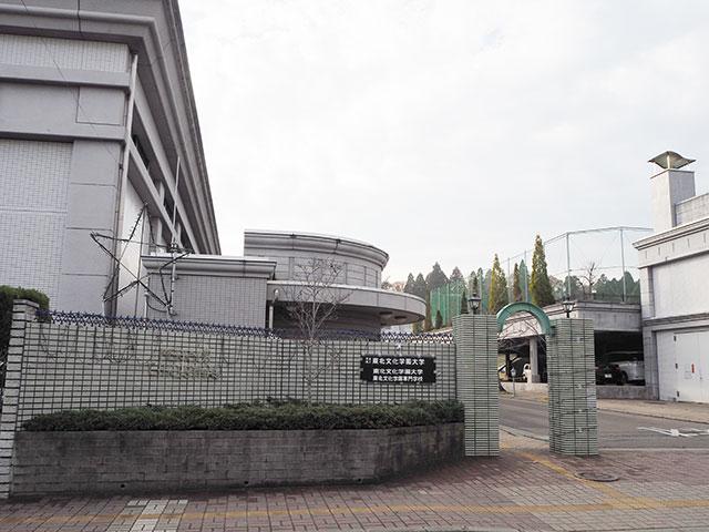 東北文化学園大学 写真