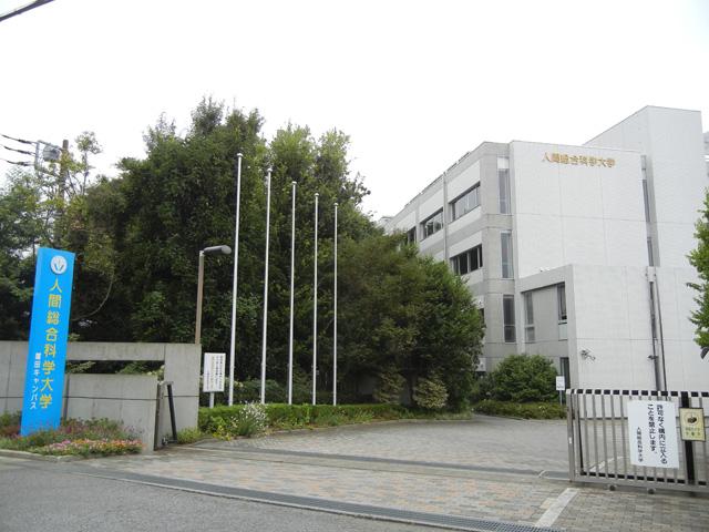 人間総合科学大学 蓮田キャンパス写真