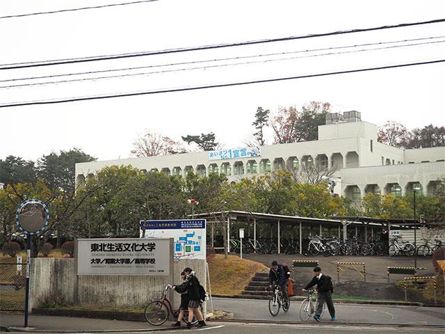 東北生活文化大学 短期大学部写真