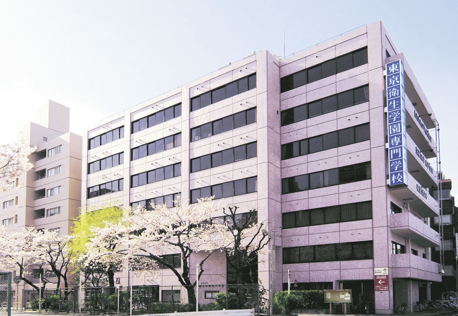 東京衛生学園専門学校 写真