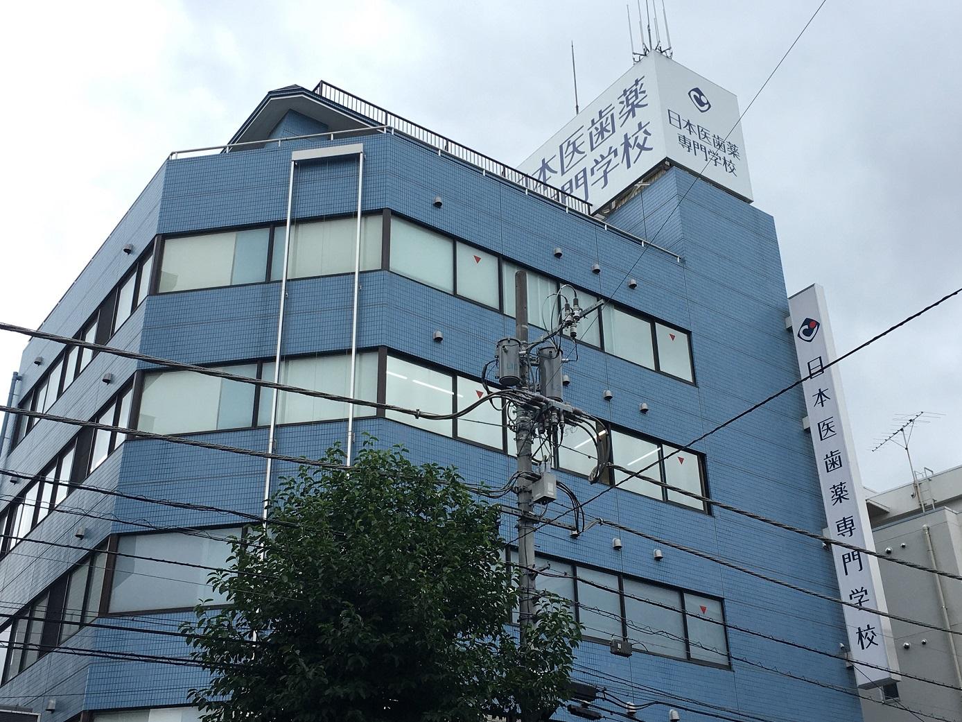 日本医歯薬専門学校 写真