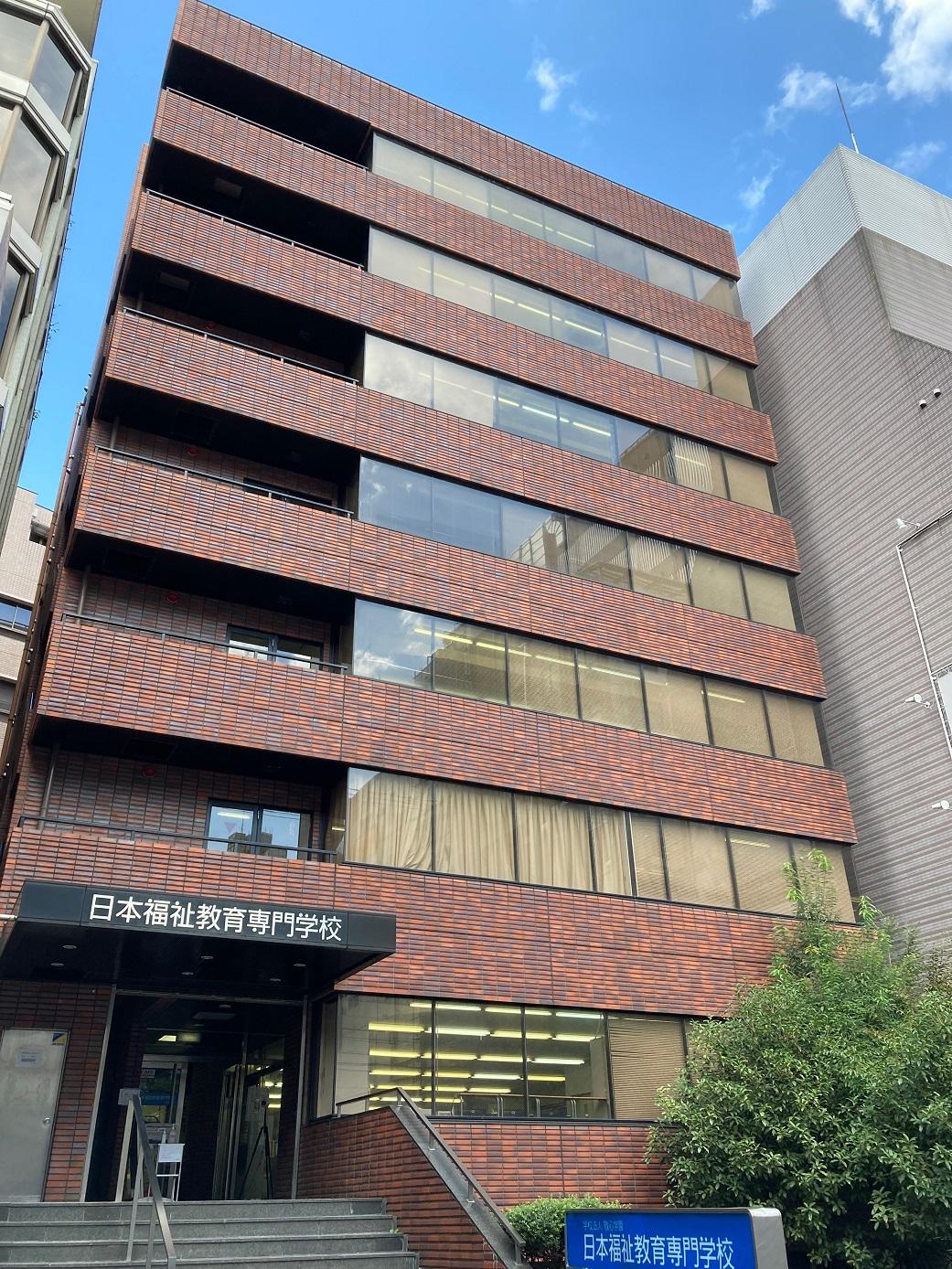 日本福祉教育専門学校 写真
