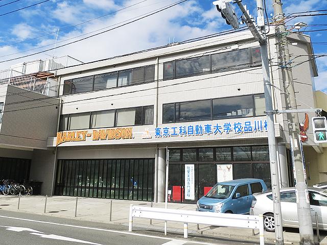 東京工科自動車大学校 品川校写真