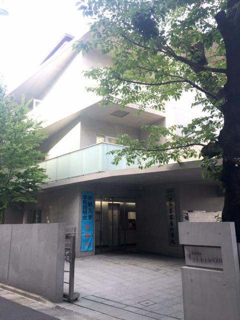 日本書道専門学校 写真