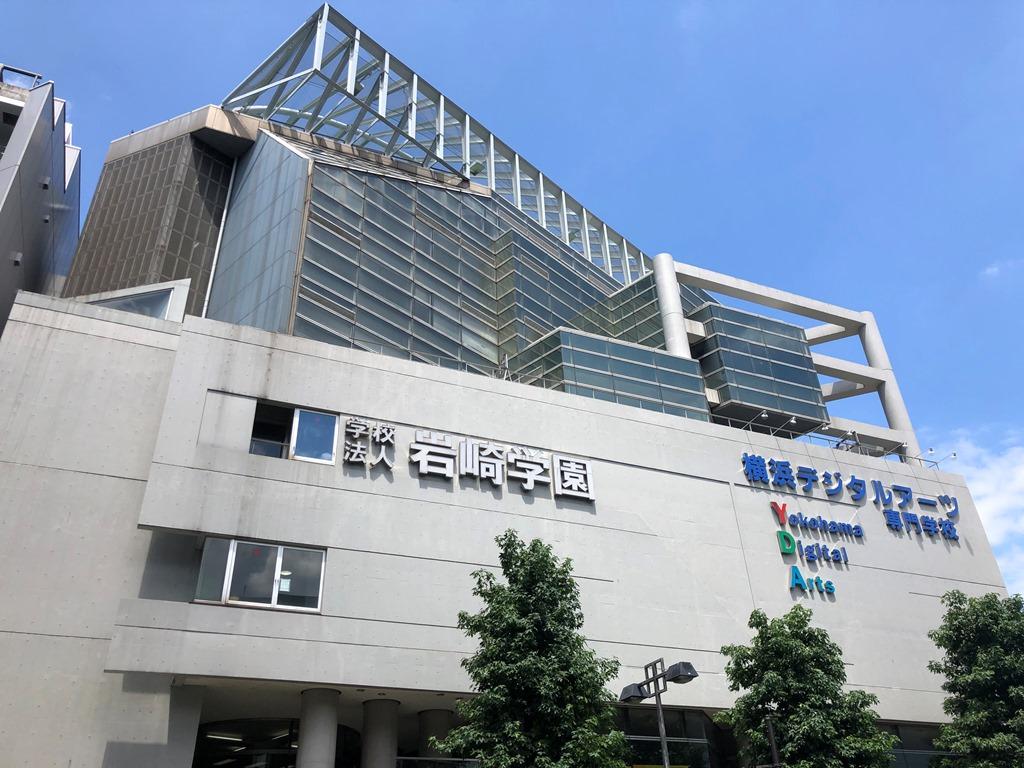 横浜デジタルアーツ専門学校 写真