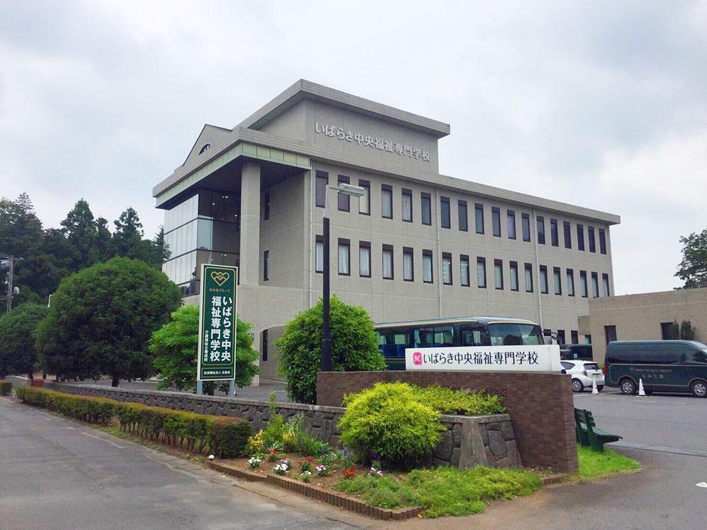 いばらき中央福祉専門学校 写真