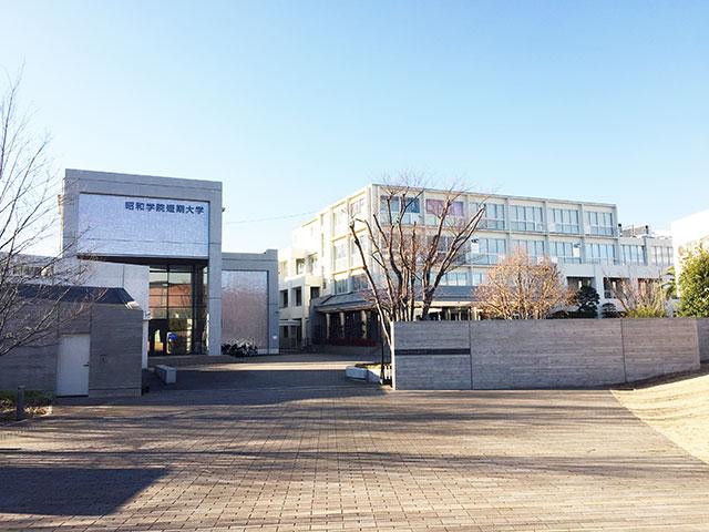 昭和学院短期大学 写真