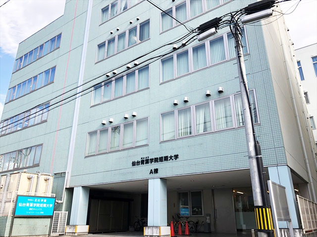 仙台青葉学院短期大学 長町キャンパス写真