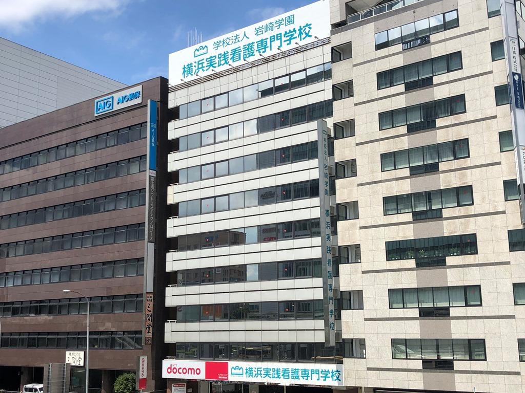 横浜実践看護専門学校 写真