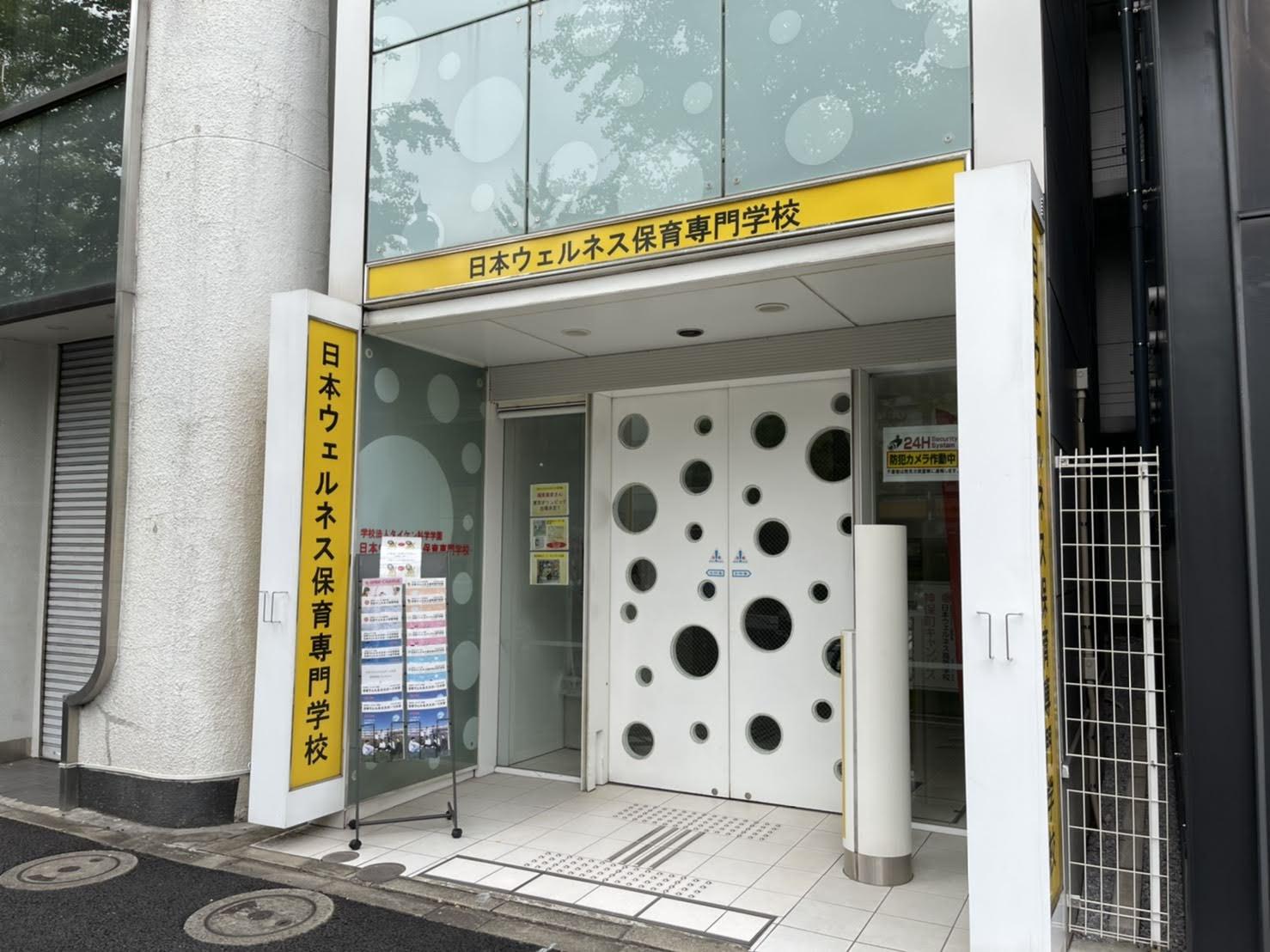 日本ウェルネス保育専門学校 写真