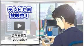 テレビCM(youtubeへ)