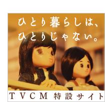 テレビCM2020